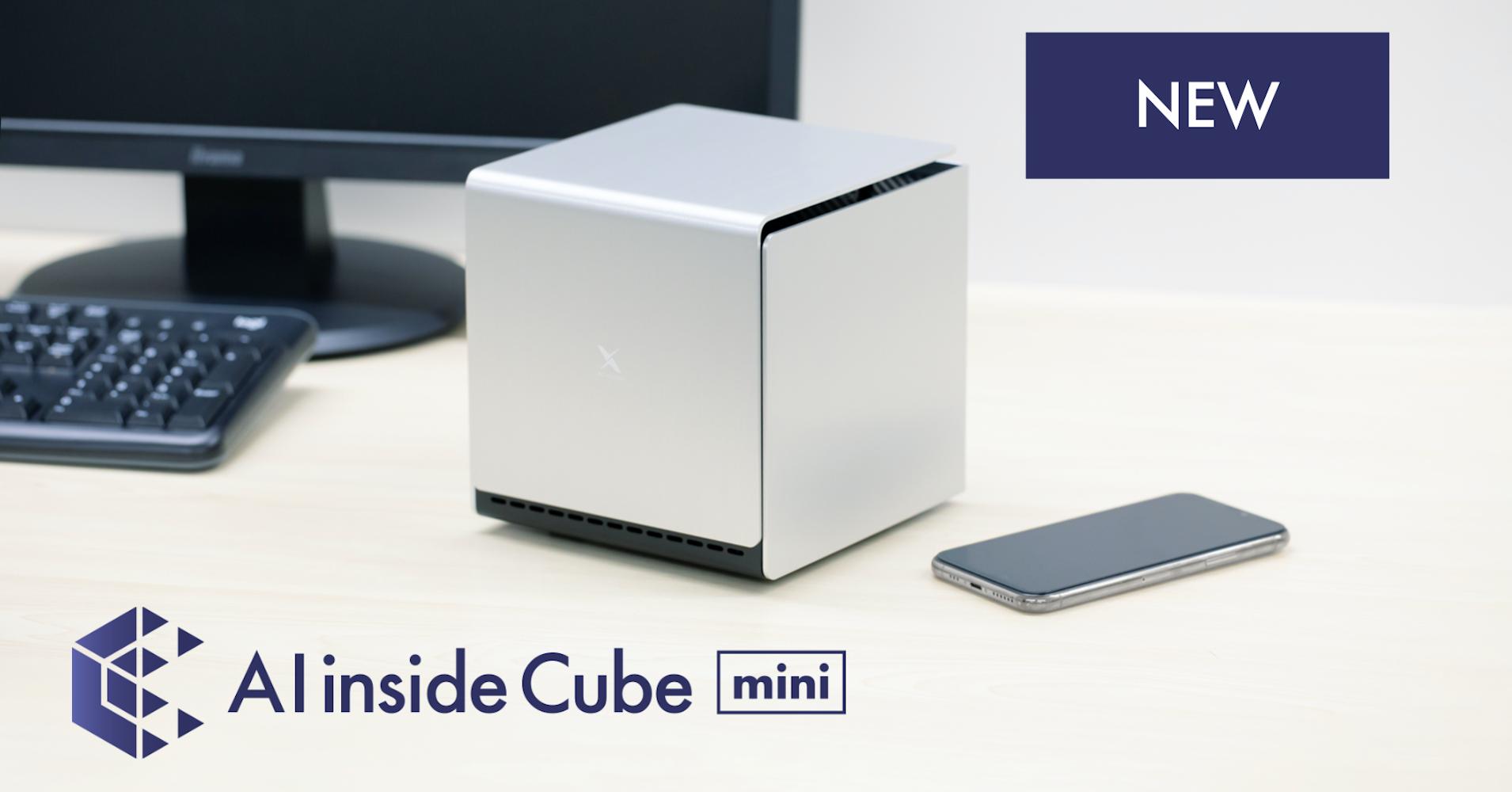 エッジコンピュータ「AI inside Cube mini」新発売 、よりコンパクトに より導入しやすいサブスクリプション価格で提供