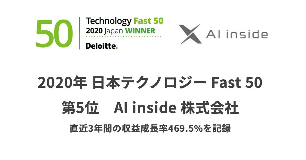 AI inside、「2020年 日本テクノロジー Fast 50」で5位、469.5%の成長率を記録し2年連続の受賞
