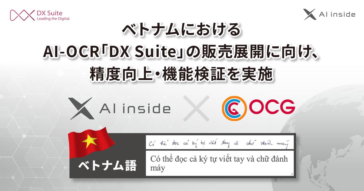 AI inside とOCG、ベトナムにおいてAI領域で協業し、AI-OCR「DX Suite」の販売展開に向けた精度向上・機能検証を実施