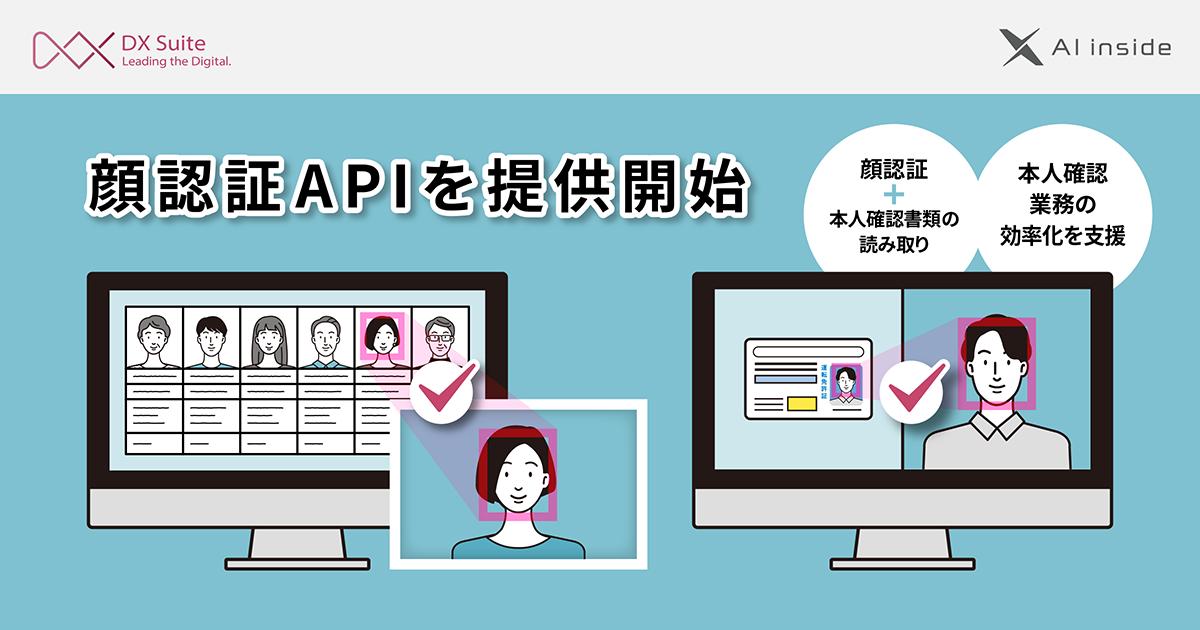 AI inside、本人確認業務の効率化を図る顔認証APIを提供開始、AI-OCRと組み合わせて本人確認書類の読み取りも