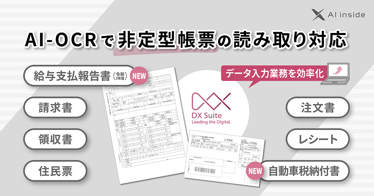 AI insideのAI-OCR「DX Suite」が請求書・領収書・レシート・注文書・自動車税納付書・給与支払報告書・住民票の非定型帳票の読み取りに対応