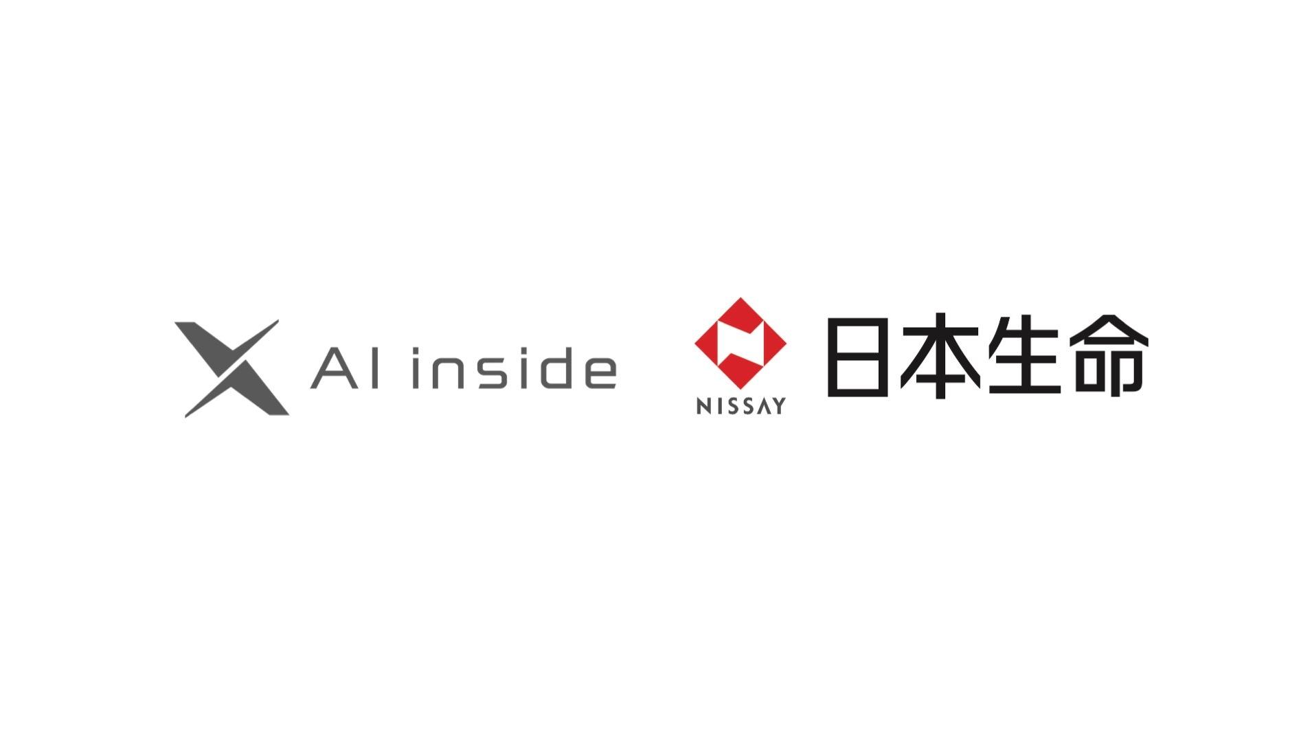 日本生命保険相互会社がAI insideのAI-OCR「DX Suite」をオンプレミスで導入、金融機関窓口販売商品の新契約受付業務において事務コストを約40~50%削減