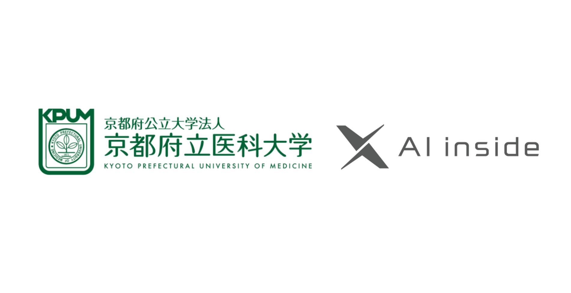 京都府立医科大学と眼表面疾患診断を補助するAIシステムの共同研究を開始、専門性の高い診断をAIがサポートし医療の地域格差解消を目指す
