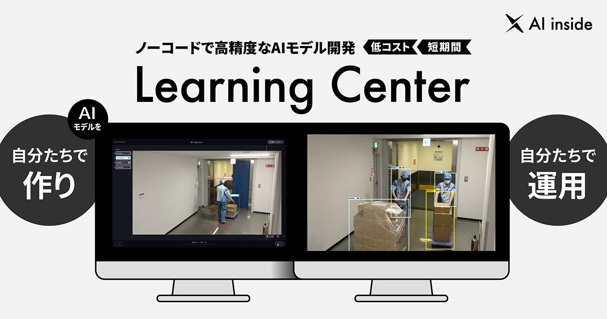 AI inside 、ノーコードで高精度なAIモデル開発ができる「Learning Center」を提供開始、AIを自作し低コスト・短期間でAI導入と運用が可能に