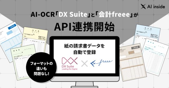 AI inside のAI-OCR「DX Suite」と「会計freee」がAPI連携開始、紙の請求書データを自動で登録