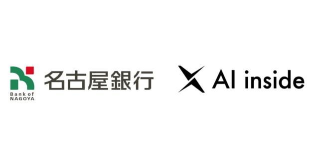 AI inside が名古屋銀行のテクノロジーの活用による自動化をAI-OCR「DX Suite」で推進、愛知県下三行の相続手続共通化へ技術支援