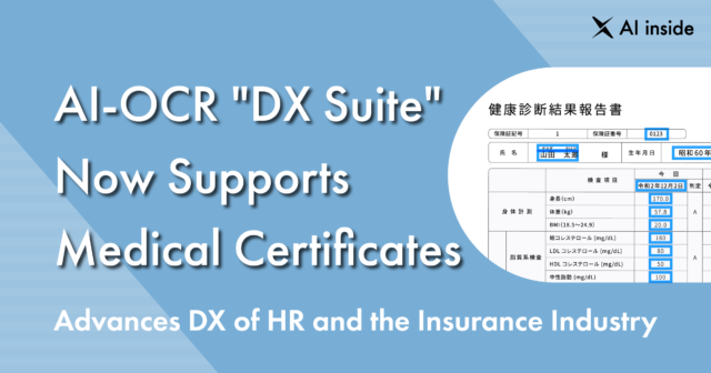 """AI-OCR """"DX Suite"""" Now Supports Medical Certificates"""