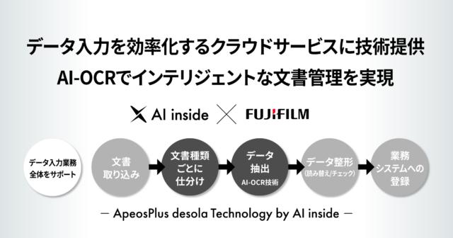 AI inside、富士フイルムビジネスイノベーションのデータ入力を効率化するクラウドサービスに技術提供、AI-OCRによりインテリジェントな文書管理を実現